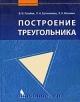 Построение треугольника